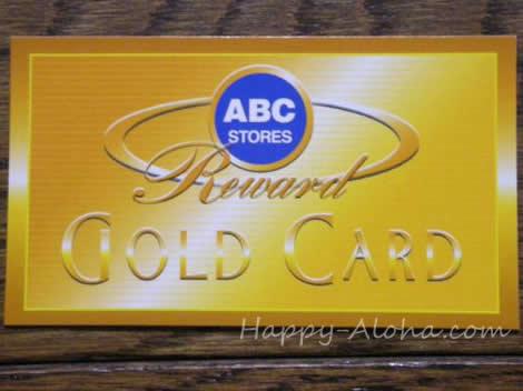 ABCストアーのゴールドカード