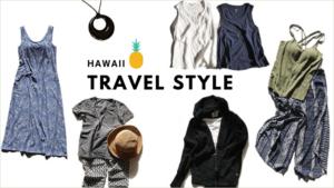 ハワイ旅行の服装は?40代50代大人女性のおすすめファッションを写真でご紹介
