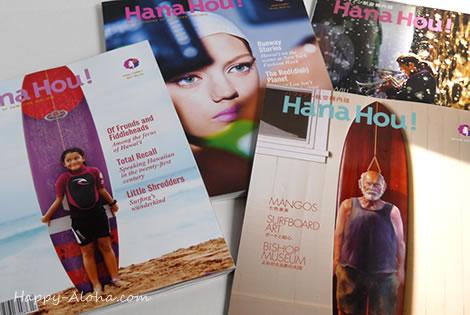 ハワイアンエアラインの機内誌「HANAHOU」