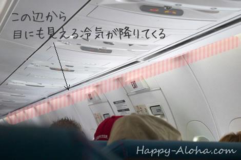 機内のきつい冷房