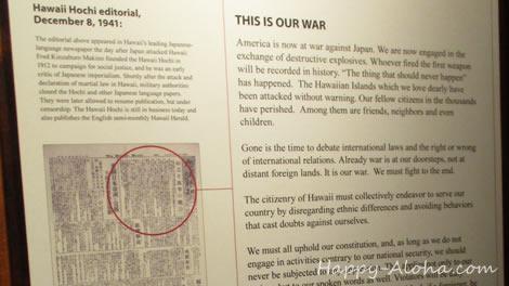真珠湾攻撃の記事