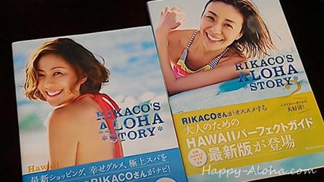 『RIKACO'S ALOHA STORY』