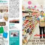 スーパーマーケットガイド