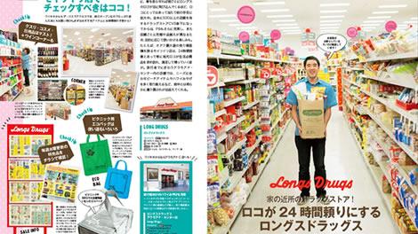 『ハワイ スーパーマーケットマル得完全ガイド』でスーパーを知る
