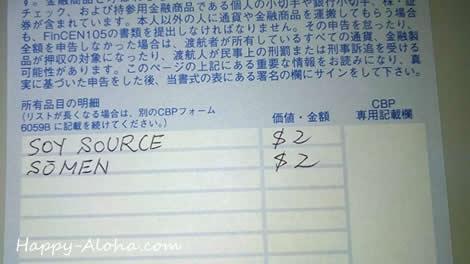 税関申告書(裏)