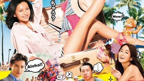 榮倉奈々主演のハワイ 映画「わたしのハワイの歩きかた」