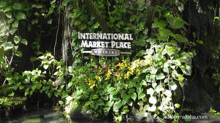 昔のインターナショナルマーケットプレイス入り口風景