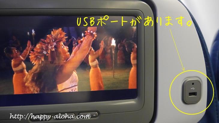ハワイアンエアライン機内USBポート