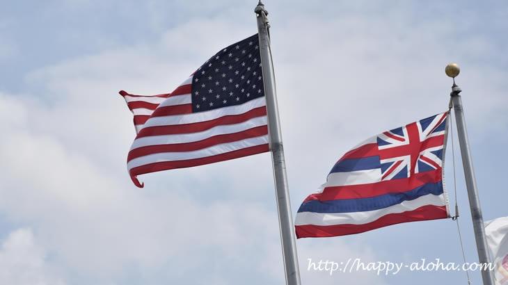 アメリカ国旗とハワイ州旗