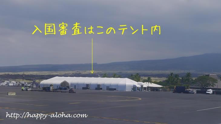 コナ空港の入国審査用テント