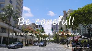 女性のハワイ一人旅で気をつけること・危険なこと