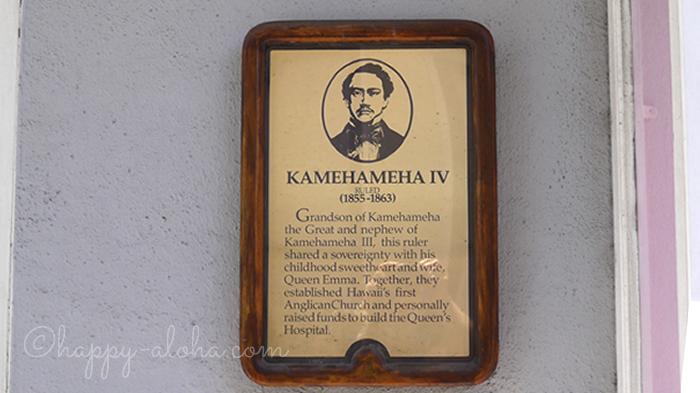 カメハメハ四世