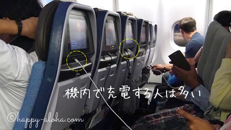 機内で充電