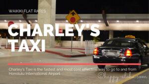 定額タクシーのチャーリーズタクシーは日本語予約OK!ホノルル空港からワイキキまで