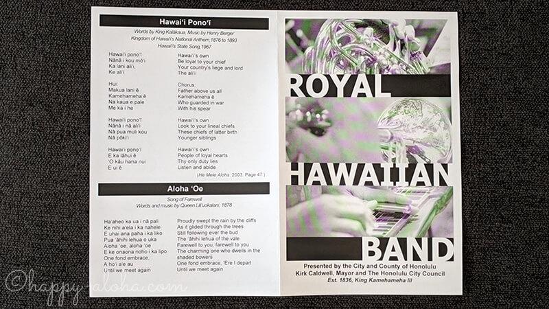 ロイヤル・ハワイアンバンドのパンフレット