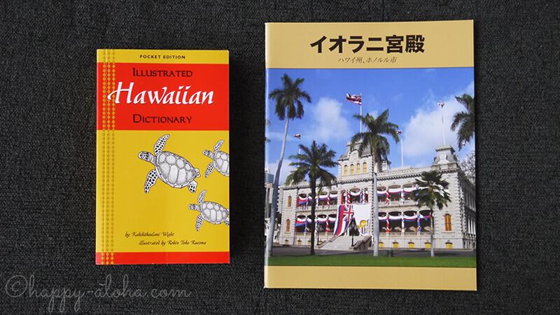 ガイドブックとハワイ語の辞書を購入
