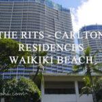 リッツカールトン・レジデンス・ワイキキビーチ宿泊記ブログ|プールや気になるお部屋