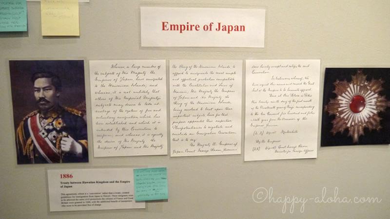 日本との条約