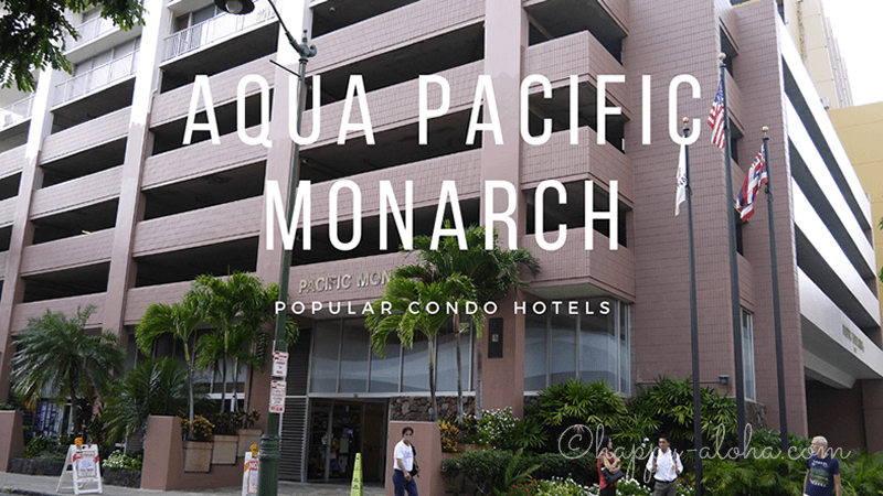 アクア パシフィック モナーク宿泊ブログ|ホテルの部屋で暮らすようなハワイ旅