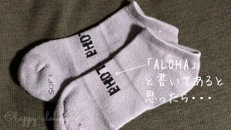 竹繊維の靴下