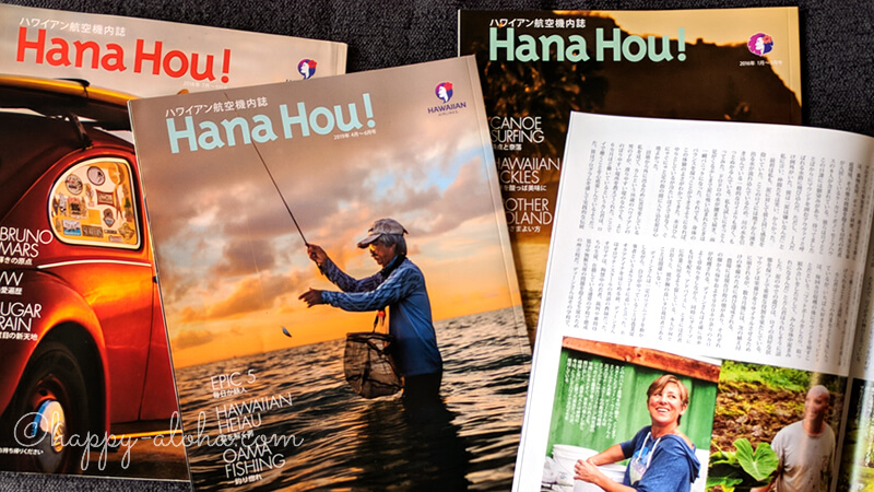 Hana Hou!
