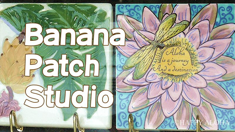 バナナパッチスタジオ