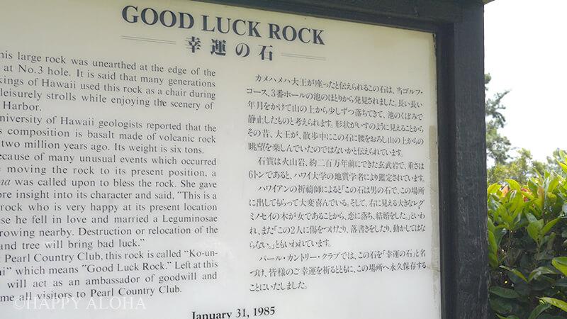 幸運の石の看板
