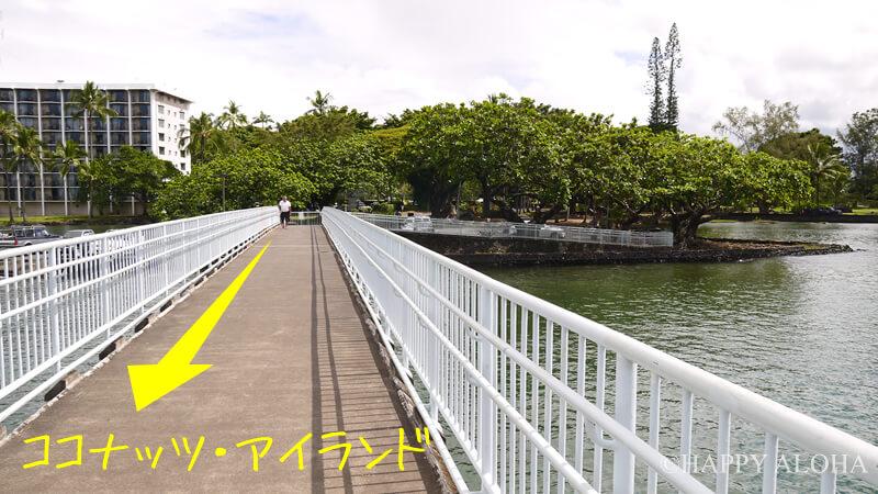 ココナッツ・アイランドへの橋