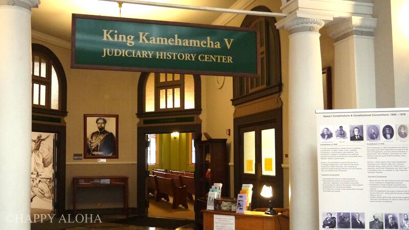 カメハメハ5世の司法の歴史センター