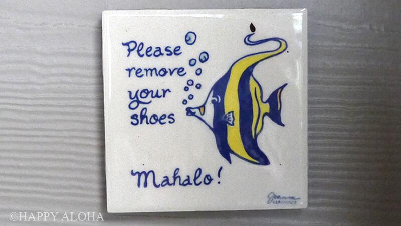 玄関の「靴を脱いでください」のタイル