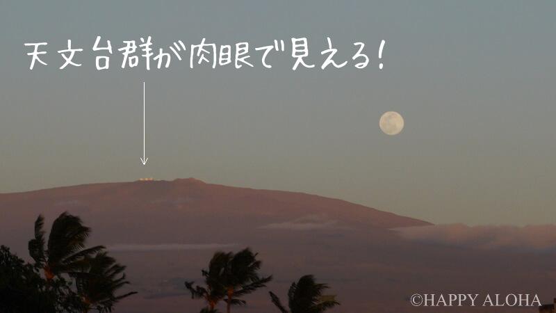 マウナケアの山頂の天文台群