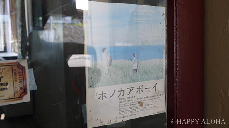 映画ホノカアボーイのポスター