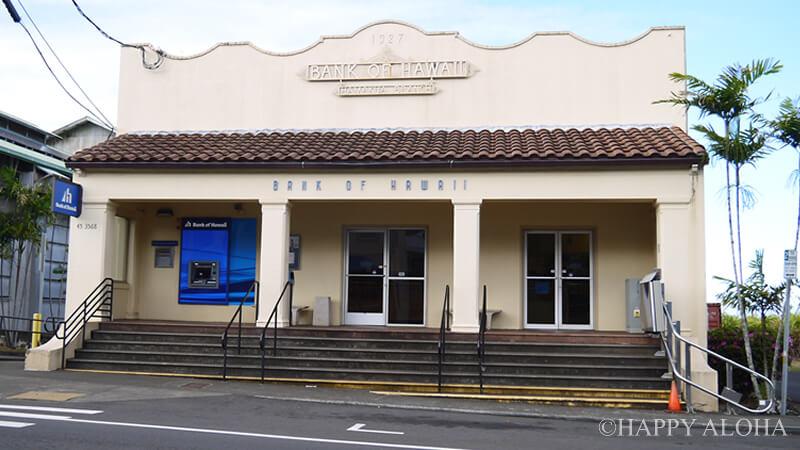 ホノカアの銀行
