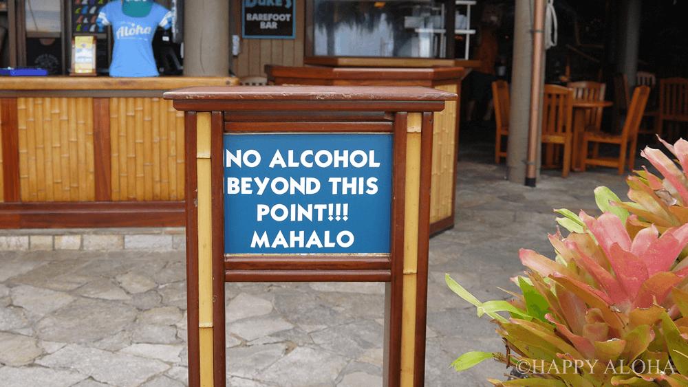 ここから先アルコールの持ち込み禁止