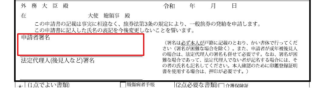 「一般旅券発給申請書」「申請者署名」欄