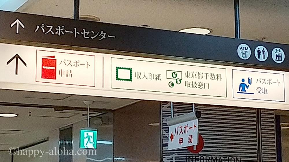 パスポートセンター