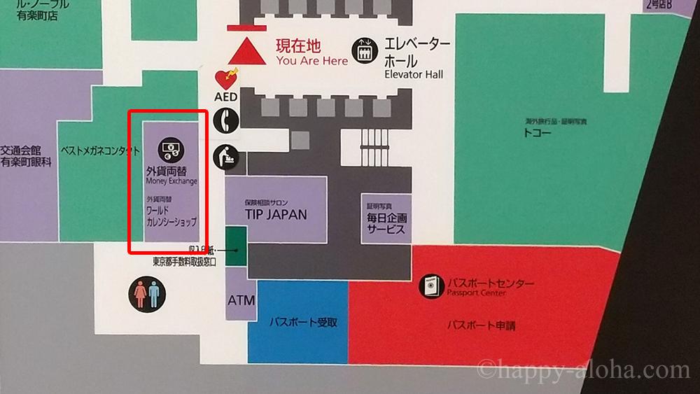 パスポートセンター横の両替所
