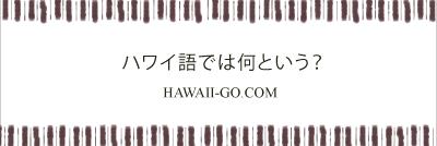 ハワイ語検索サイト